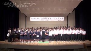 会津第九ミニコンサート2013 ~松江兄弟を顕彰して~