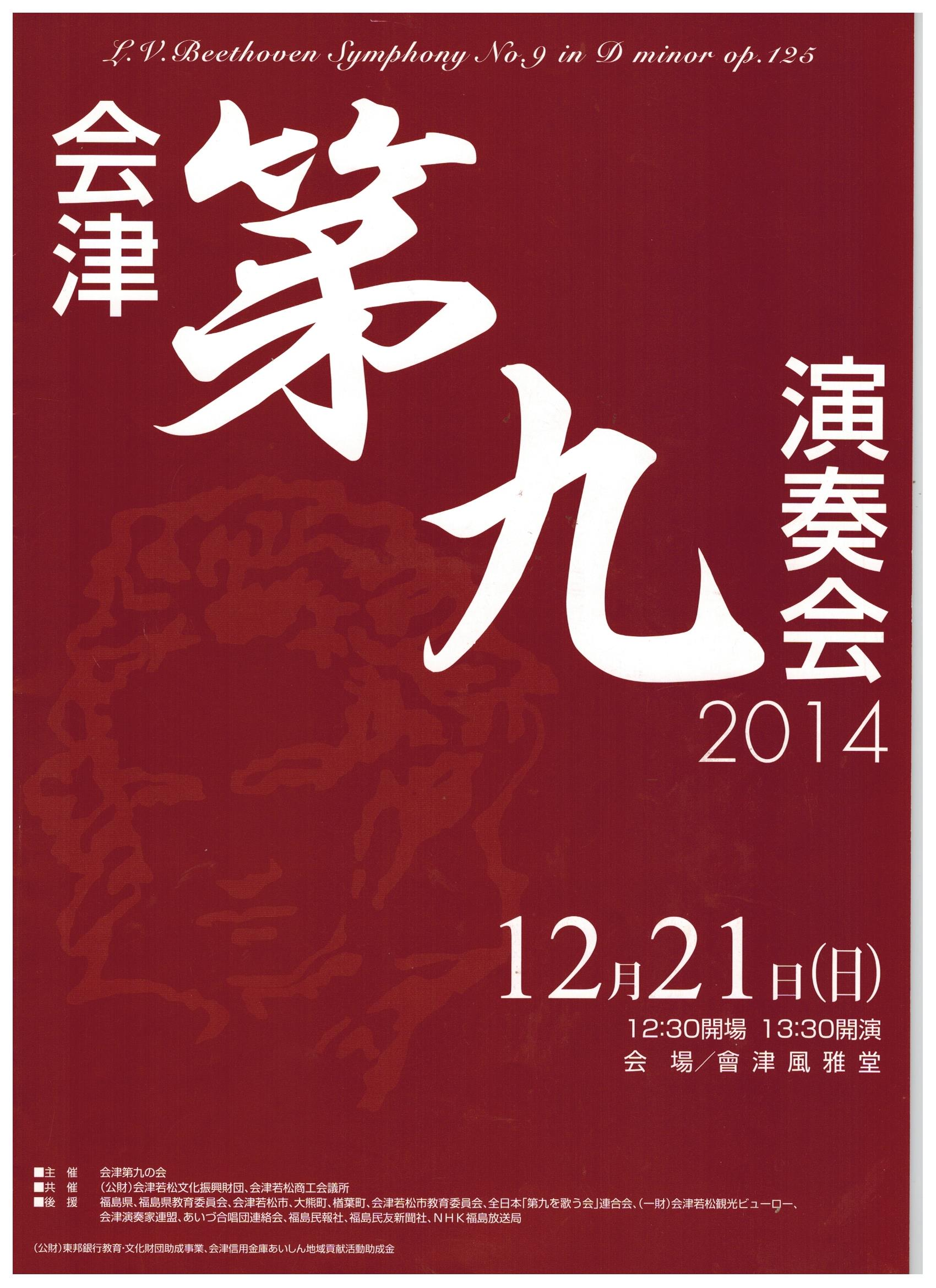 会津「第九」演奏会2014