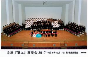 会津「第九」演奏会2017