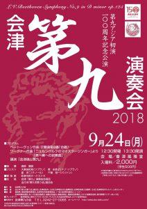 会津「第九」演奏会2018