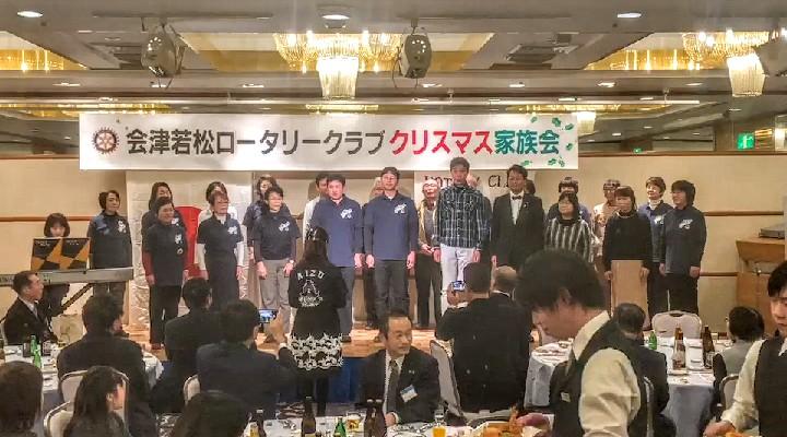 会津若松ロータリークラブクリスマス家族会